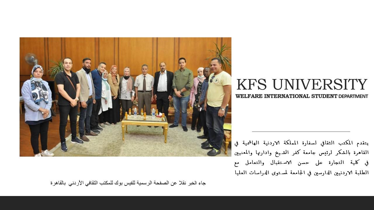 تقدم المكتب الثقافي للمملكة الاردنية الاهاشمية بشكر للسيد رئيس جامعة كفر