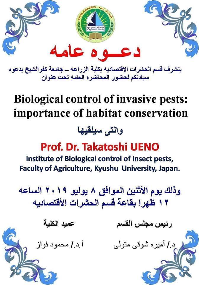 c668c74dc دعوة عامة لحضور محاضرة بقسم الحشرات الإقتصادية