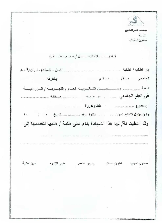 كيفية فصل ورقة من ملف pdf