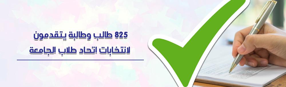 825 طالب وطالبة يتقدمون لانتخابات اتحاد طلاب الجامعة