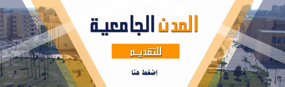 جامعة كفرالشيخ تعلن عن بدء التقديم للمدن الجامعية