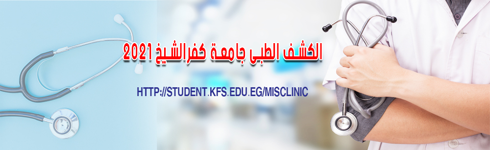 جامعة كفرالشيخ تعلن بدء حجز الكشف الطبي للطلاب للعام الجامعي 2020-2021