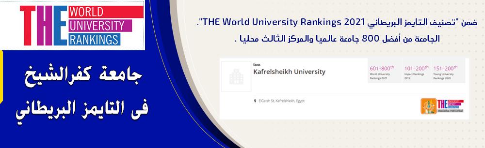 """ضمن """"تصنيف التايمز البريطاني THE World University Rankings 2021""""..   الجامعة من أفضل 800 جامعة عالميا والمركز الثالث محليا"""