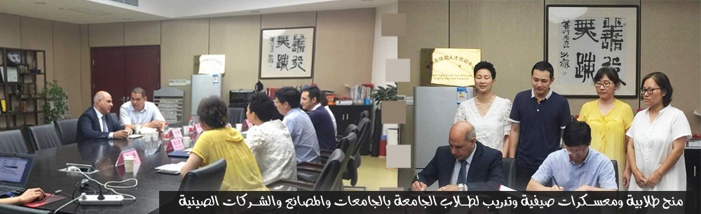 منح طلابية ومعسكرات صيفية وتدريب لطلاب الجامعة بالجامعات والمصانع والشركات الصينية