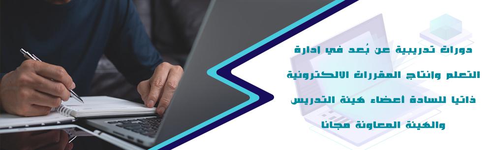 دورات تدريبية عن بُعد في إدارة التعلم وإنتاج المقررات الالكترونية ذاتيا للسادة أعضاء هيئة التدريس والهيئة المعاونة مجانا