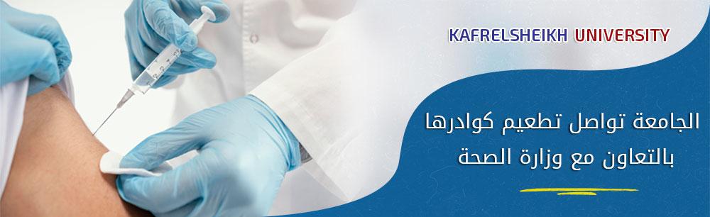 الجامعة تواصل تطعيم كوادرها بالتعاون مع وزارة الصحة