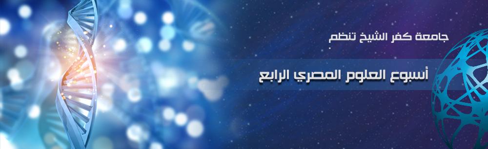 جامعة كفر الشيخ تنظم أسبوع العلوم المصري الرابع غدا