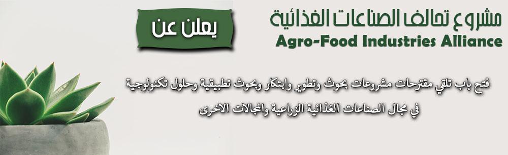 مشروع تحالف الصناعات الغذائية الزراعية  Agro-Food Industries Alliance