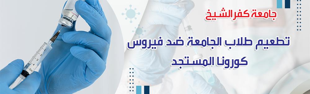 حملة موسعة لتطعيم الطلاب بلقاح كورونا