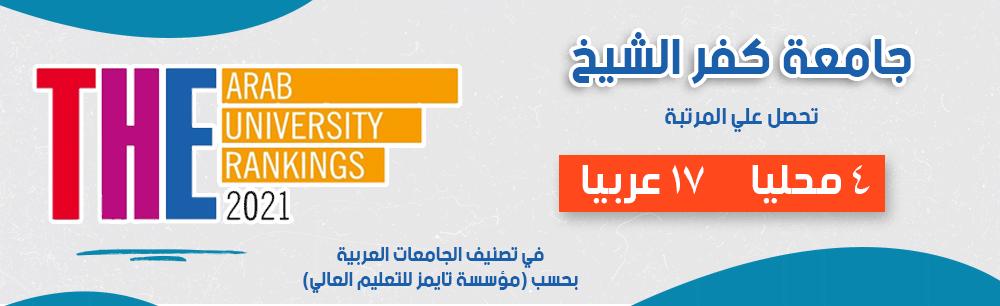 """جامعة كفرالشيخ الرابع محليا ومن أفضل 17 جامعة عربية في """"تصنيف التايمز البريطاني للجامعات العربية"""