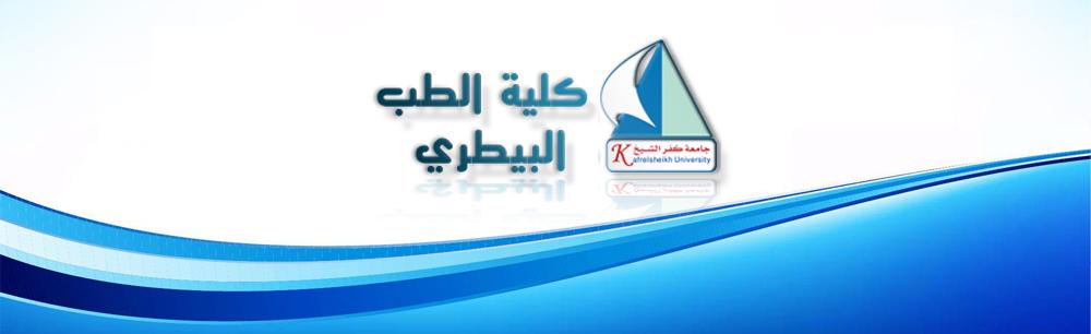 867c454c5 كلية الطب البيطري
